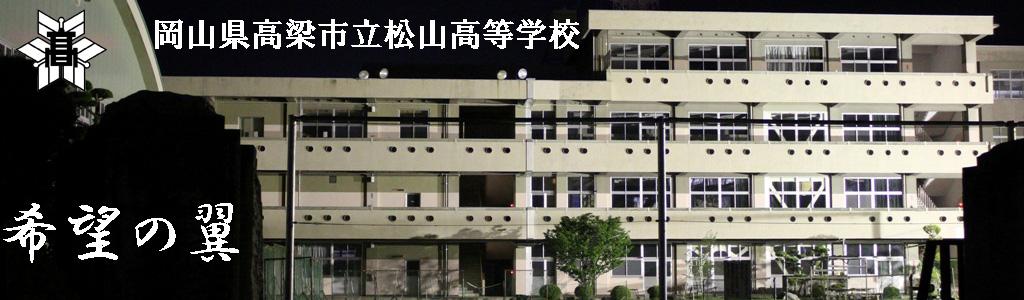 岡山県高梁市立松山高等学校